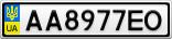 Номерной знак - AA8977EO