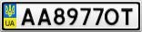 Номерной знак - AA8977OT