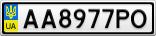 Номерной знак - AA8977PO