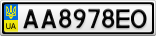 Номерной знак - AA8978EO