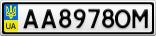Номерной знак - AA8978OM