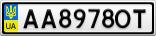 Номерной знак - AA8978OT