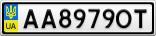 Номерной знак - AA8979OT