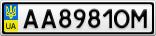 Номерной знак - AA8981OM