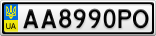 Номерной знак - AA8990PO