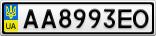 Номерной знак - AA8993EO
