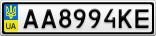 Номерной знак - AA8994KE