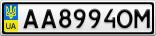 Номерной знак - AA8994OM