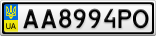 Номерной знак - AA8994PO