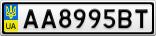 Номерной знак - AA8995BT