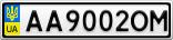 Номерной знак - AA9002OM