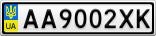Номерной знак - AA9002XK