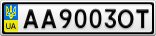 Номерной знак - AA9003OT