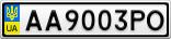 Номерной знак - AA9003PO