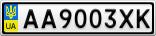 Номерной знак - AA9003XK