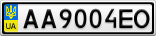 Номерной знак - AA9004EO