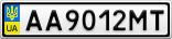 Номерной знак - AA9012MT