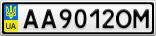 Номерной знак - AA9012OM