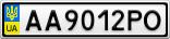 Номерной знак - AA9012PO