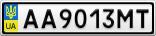Номерной знак - AA9013MT
