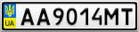 Номерной знак - AA9014MT