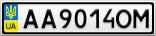 Номерной знак - AA9014OM