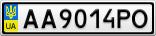 Номерной знак - AA9014PO