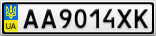 Номерной знак - AA9014XK