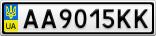 Номерной знак - AA9015KK
