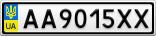 Номерной знак - AA9015XX