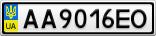 Номерной знак - AA9016EO