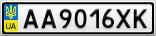 Номерной знак - AA9016XK