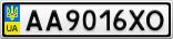 Номерной знак - AA9016XO