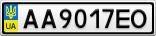 Номерной знак - AA9017EO