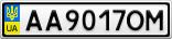Номерной знак - AA9017OM