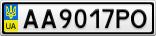 Номерной знак - AA9017PO