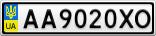 Номерной знак - AA9020XO