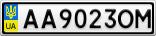 Номерной знак - AA9023OM