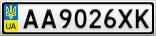 Номерной знак - AA9026XK