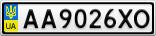 Номерной знак - AA9026XO