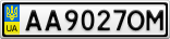 Номерной знак - AA9027OM