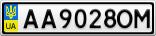 Номерной знак - AA9028OM