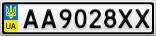 Номерной знак - AA9028XX