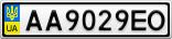 Номерной знак - AA9029EO
