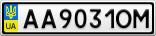 Номерной знак - AA9031OM