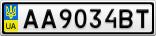 Номерной знак - AA9034BT