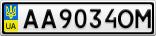 Номерной знак - AA9034OM