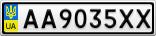 Номерной знак - AA9035XX