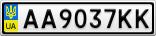 Номерной знак - AA9037KK