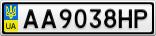 Номерной знак - AA9038HP